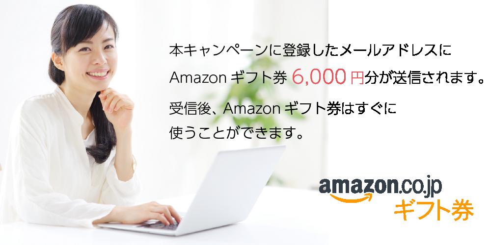 本キャンペーンに登録したメールアドレスにAmazonギフト券6,000円分が送信されます。受信後、Amazonギフト券はすぐに使うことができます。