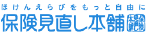 hokenminaoshihonpo