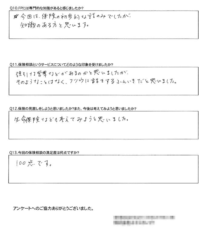 questionnaire3