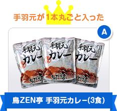 鳥ZEN亭手羽元カレー(3食)