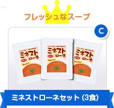 ミネストローネセット(3食)