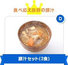 豚汁セット(3食)