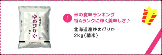北海道産ゆめぴりか2kg(精米)